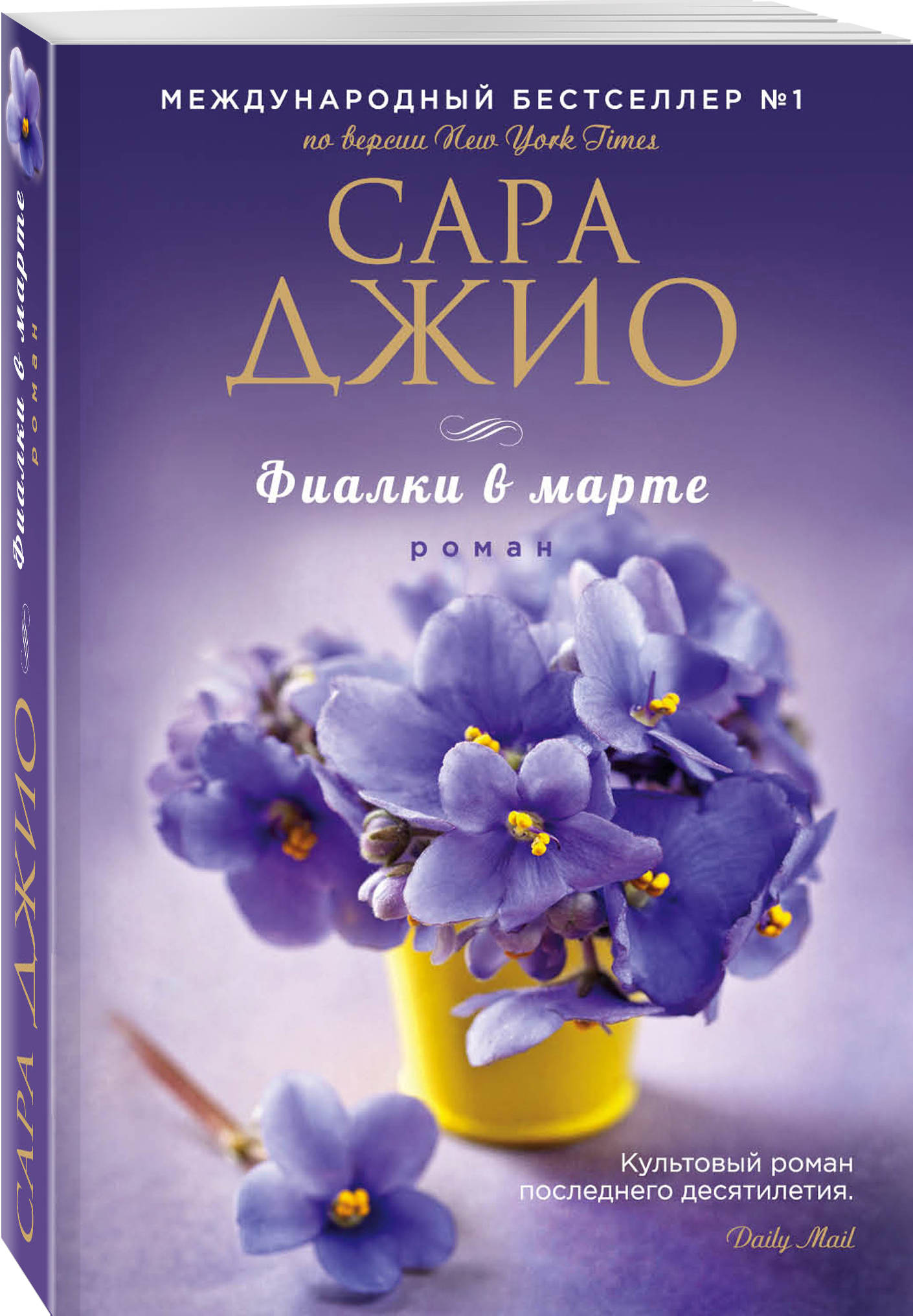 Джио С. Фиалки в марте как купить фиалки в москве с доставкой на украину