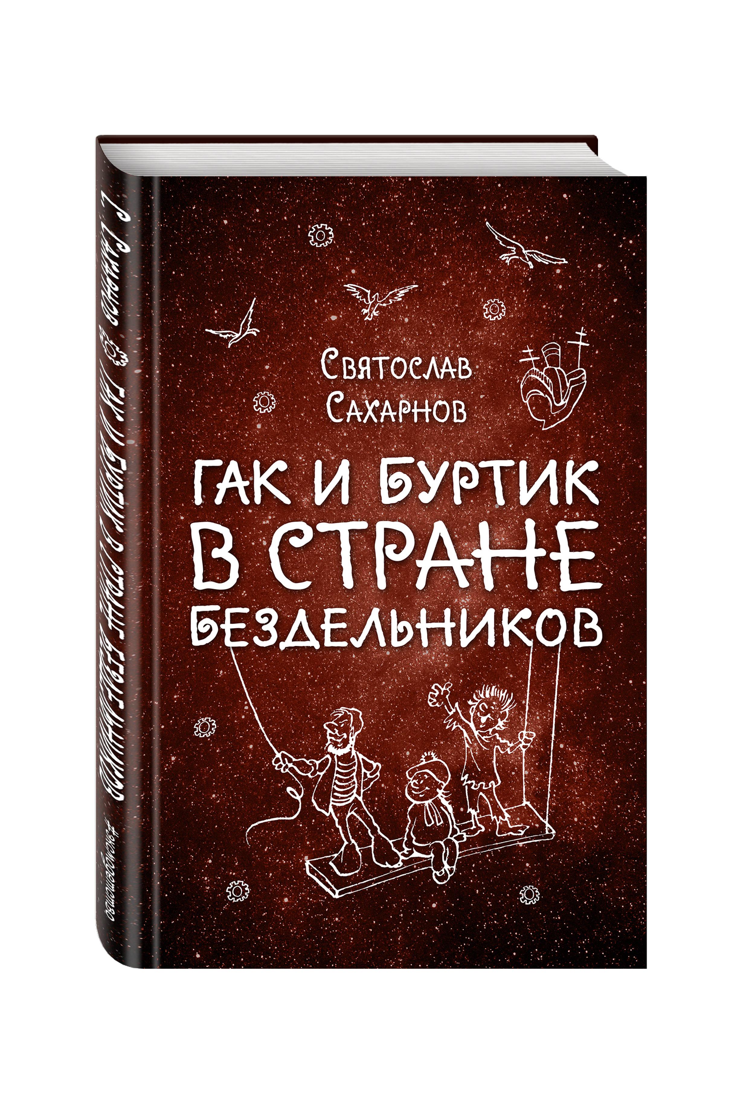 Гак и Буртик в Стране бездельников ( Сахарнов С.В.  )