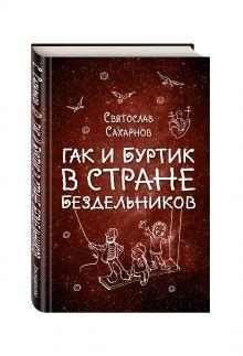 Гак и Буртик в Стране бездельников обложка книги
