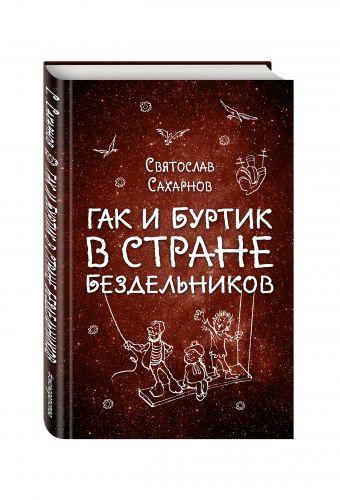 Гак и Буртик в Стране бездельников Губарев В.Г.