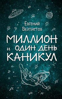 Обложка Миллион и один день каникул Евгений Велтистов