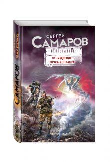 Самаров С.В. - Отчуждение: точка контакта обложка книги