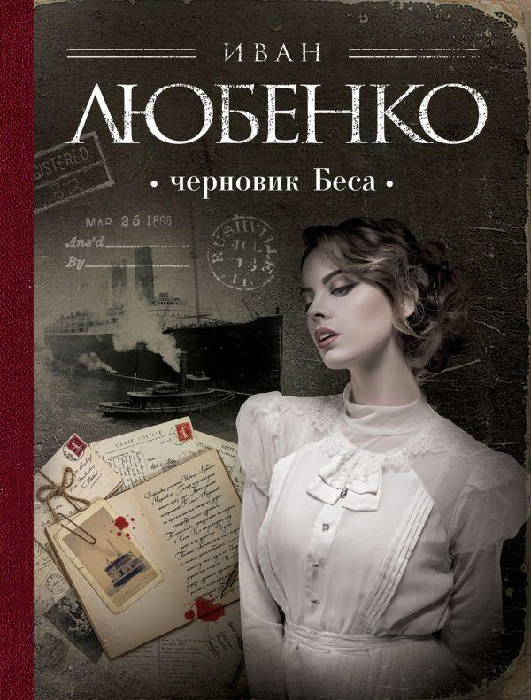 Перевернуть Черновик Беса Автор : Иван Любенко