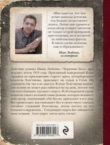 Обложка сзади Черновик Беса Иван Любенко