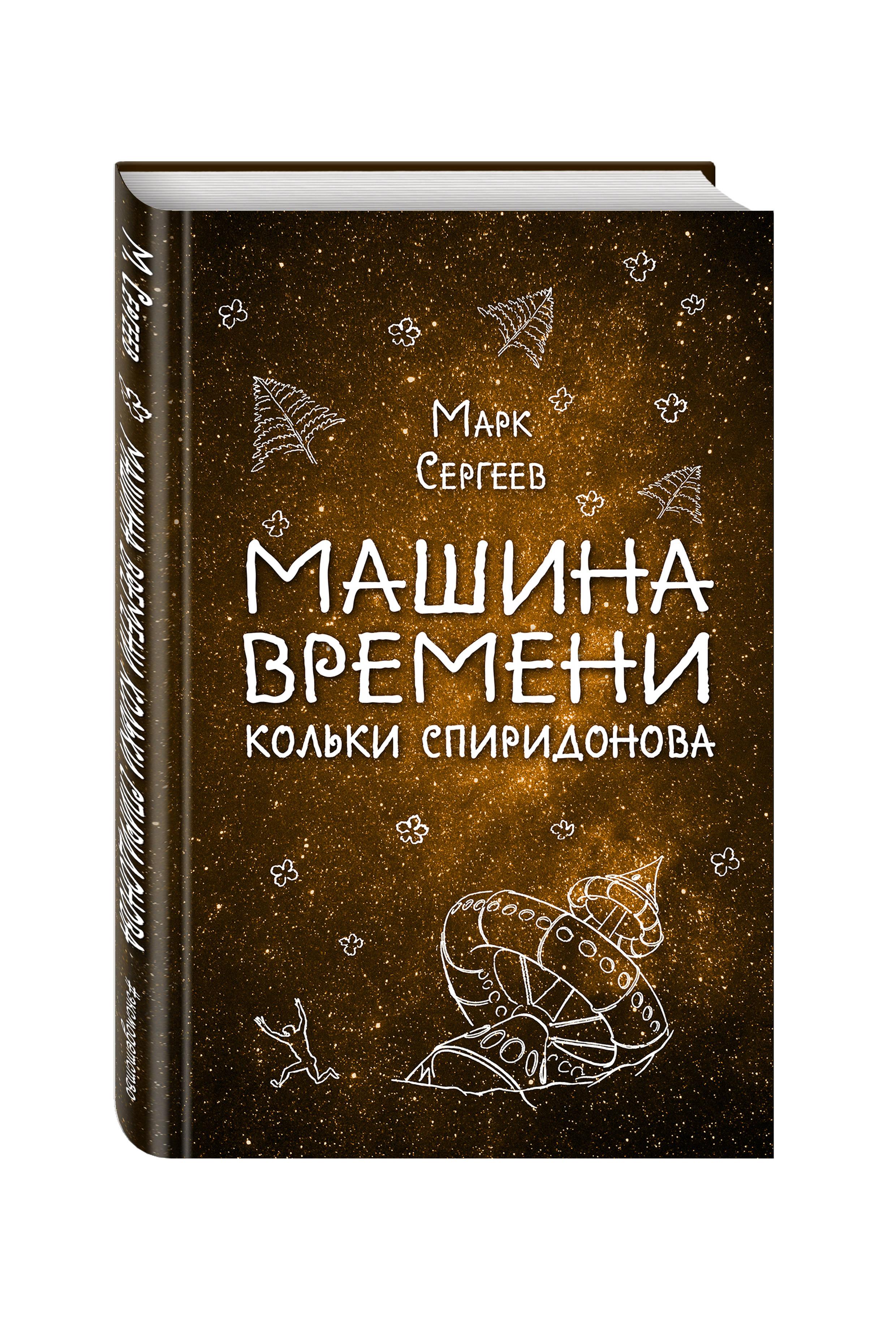 Машина времени Кольки Спиридонова ( Сергеев М.Д.  )
