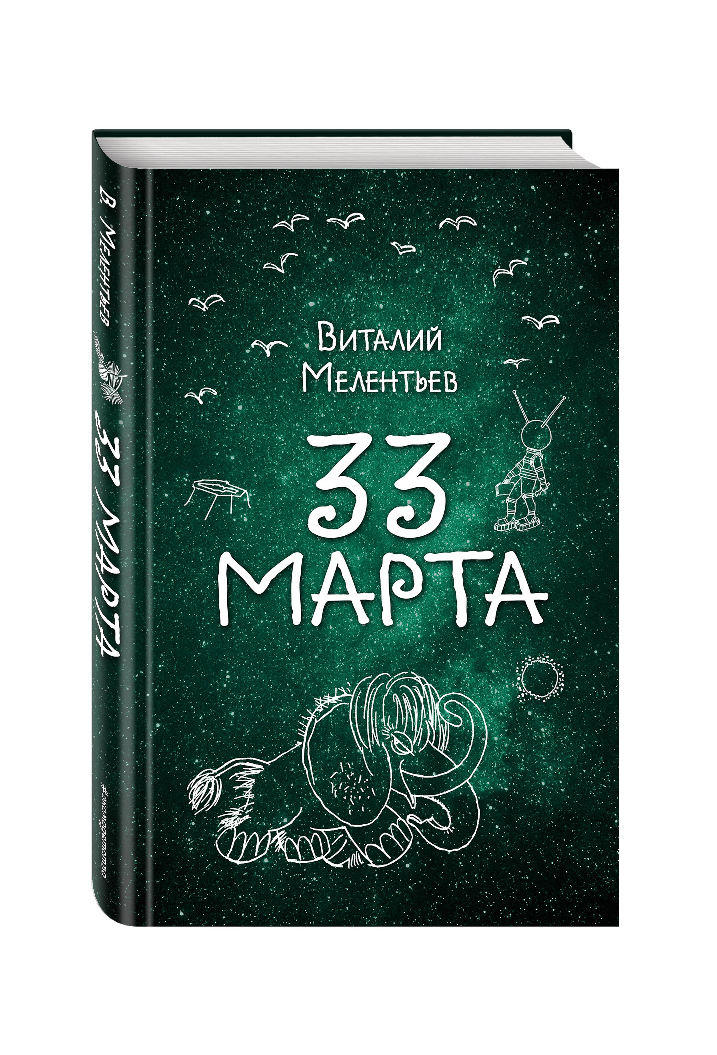 33 марта ( Мелентьев В.Г.  )