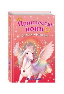 Райдер Х. - Спасти праздник обложка книги