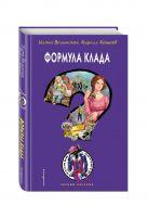 Волынская И., Кащеев К. - Формула клада' обложка книги