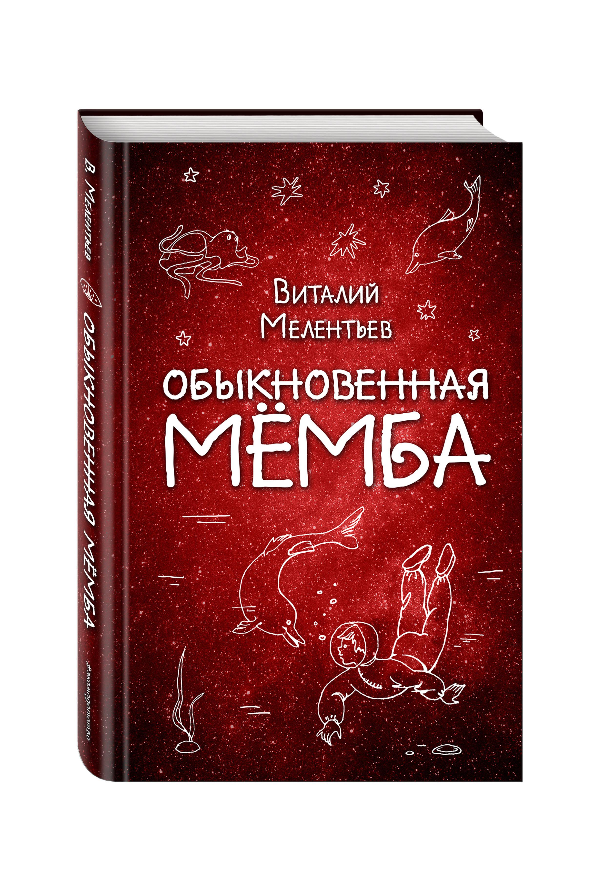 Обыкновенная Мёмба ( Мелентьев В.Г.  )