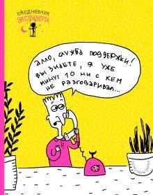 Обложка Ежедневник экстраверта. Алло!
