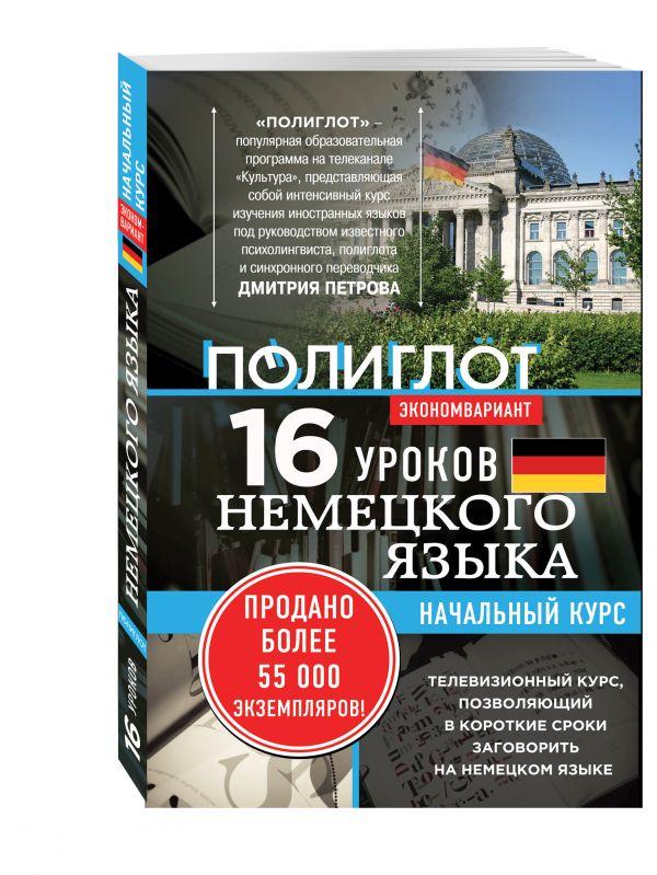 16 уроков Немецкого языка. Начальный курс. Экономвариант