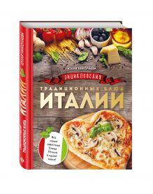 Энциклопедия традиционных блюд Италии (комплект) обложка книги