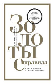 Боуман Б., Батлер Ч. - Золотые правила. Стань чемпионом в том, что ты делаешь обложка книги