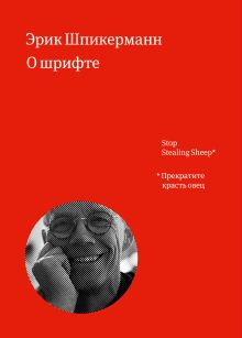 Шпикерманн Э. - О шрифте обложка книги