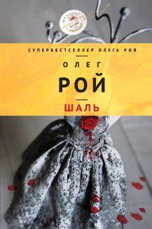 Обложка Шаль Олег Рой