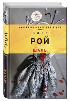 Рой О. - Шаль обложка книги