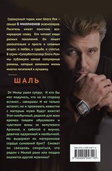 Обложка сзади Шаль Олег Рой