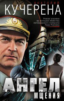 Обложка Ангел мщения Анатолий Кучерена