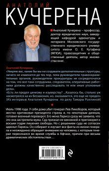 Обложка сзади Ангел мщения Анатолий Кучерена
