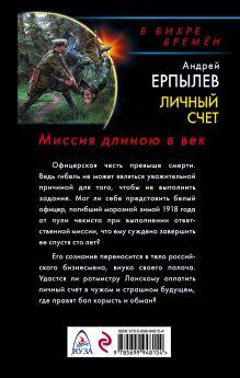 Обложка сзади Личный счет. Миссия длиною в век Андрей Ерпылев