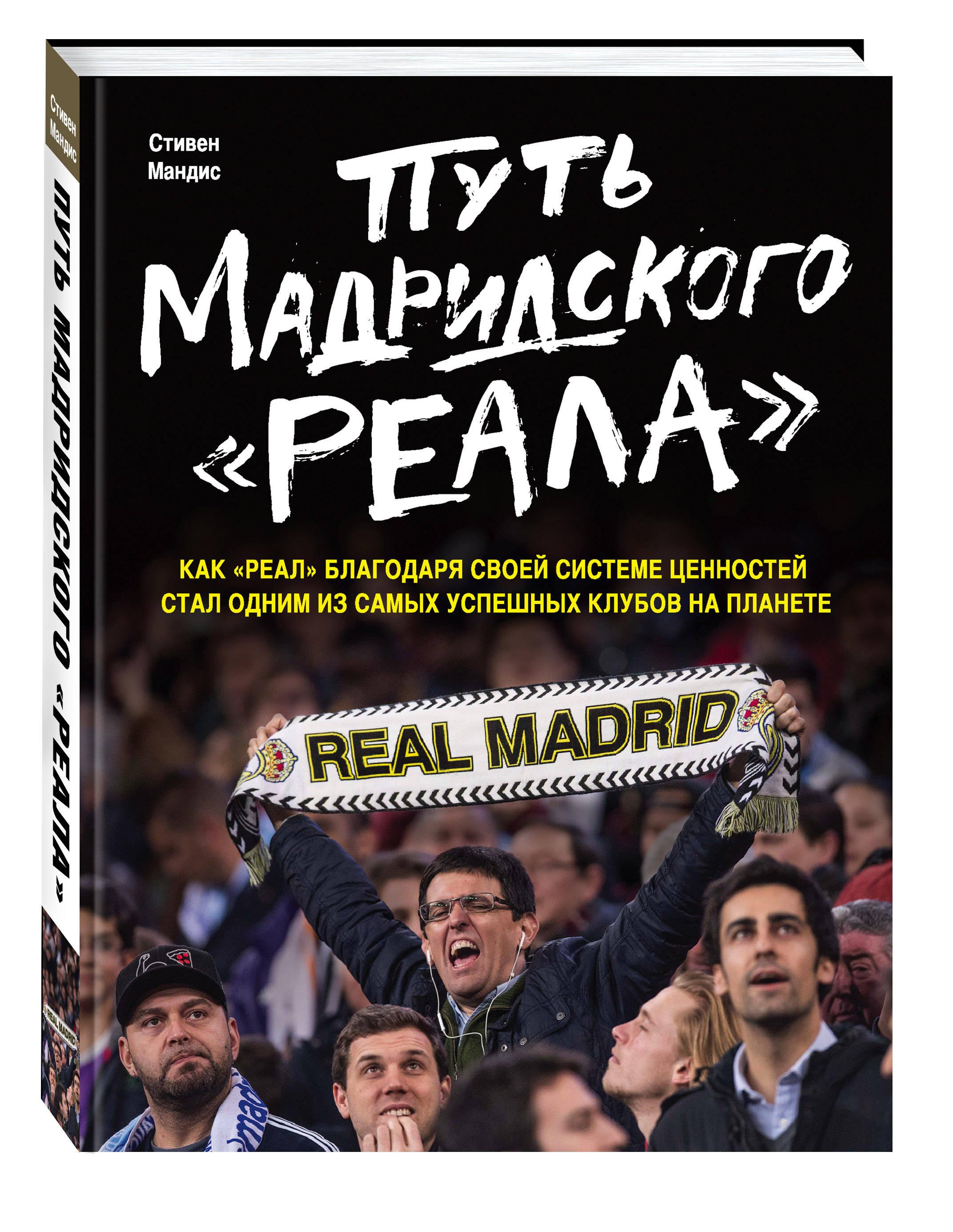 Мендис С. Путь мадридского Реала финал лиги чемпионов 2014 реал атлетико видео