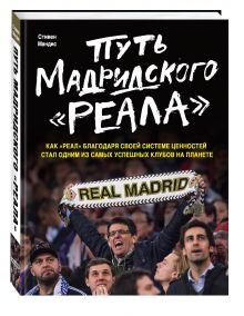 - Реал Мадрид. Самая успешная спортивная команда на планете обложка книги