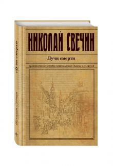Свечин Н. - Лучи смерти обложка книги