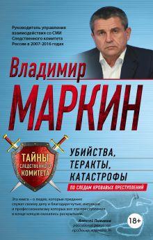 Обложка Убийства, теракты, катастрофы. По следам кровавых преступлений Владимир Маркин