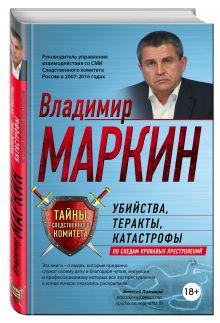 Маркин В.И. - Убийства, теракты, катастрофы. По следам кровавых преступлений обложка книги