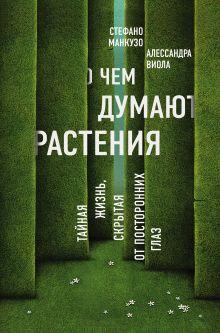 Обложка О чем думают растения Стефано Манкузо, Алессандра Виола