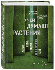 Мосолова Т.П. - Блестящая зелень обложка книги