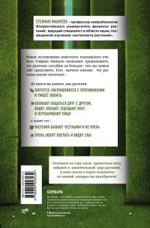 Обложка сзади О чем думают растения Стефано Манкузо, Алессандра Виола