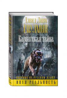 Гоулмон Д. - Карпатская тайна обложка книги