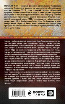 Обложка сзади Штурм сознания. Правда о манипулировании сознанием человека Игорь Прокопенко
