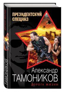 Тамоников А.А. - Дорога жизни обложка книги