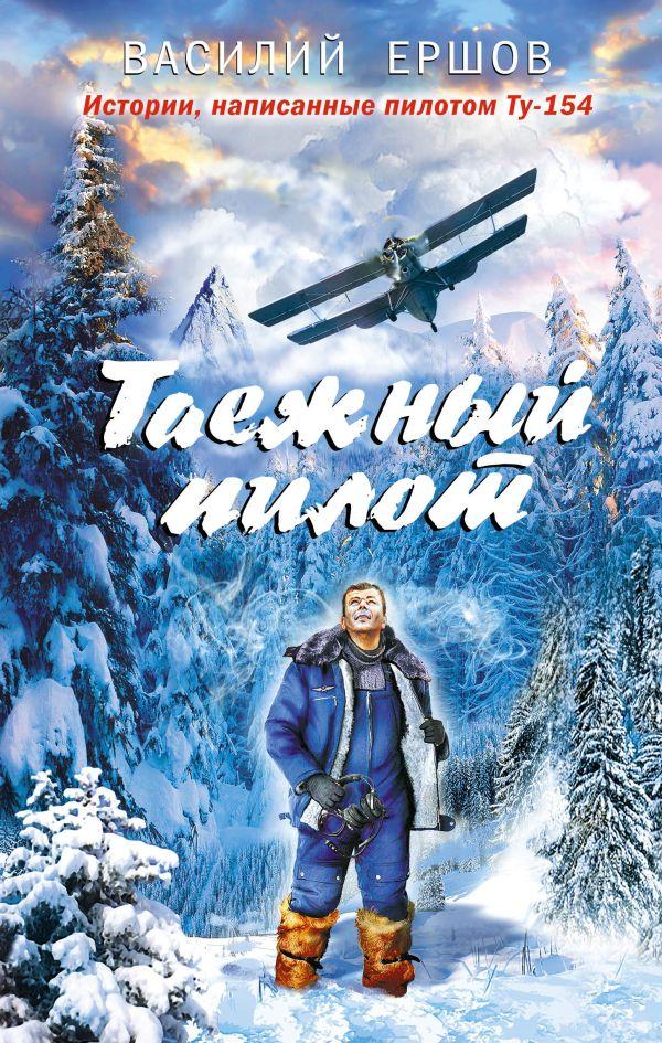 Таежный пилот Автор : Василий Ершов
