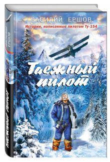 Ершов В.В. - Таежный пилот обложка книги