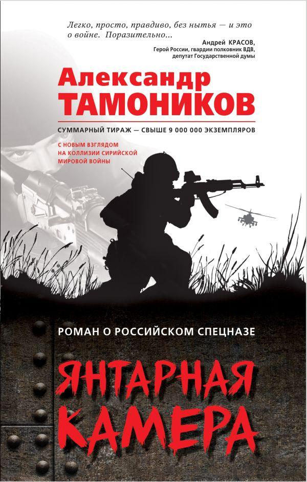 Янтарная камера Автор : Александр Тамоников