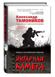 Тамоников А.А. - Янтарная камера обложка книги