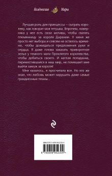 Обложка сзади Лучшая роль для принцессы Алена Федотовская