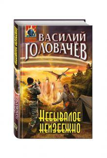 Головачёв В.В. - Небывалое неизбежно обложка книги