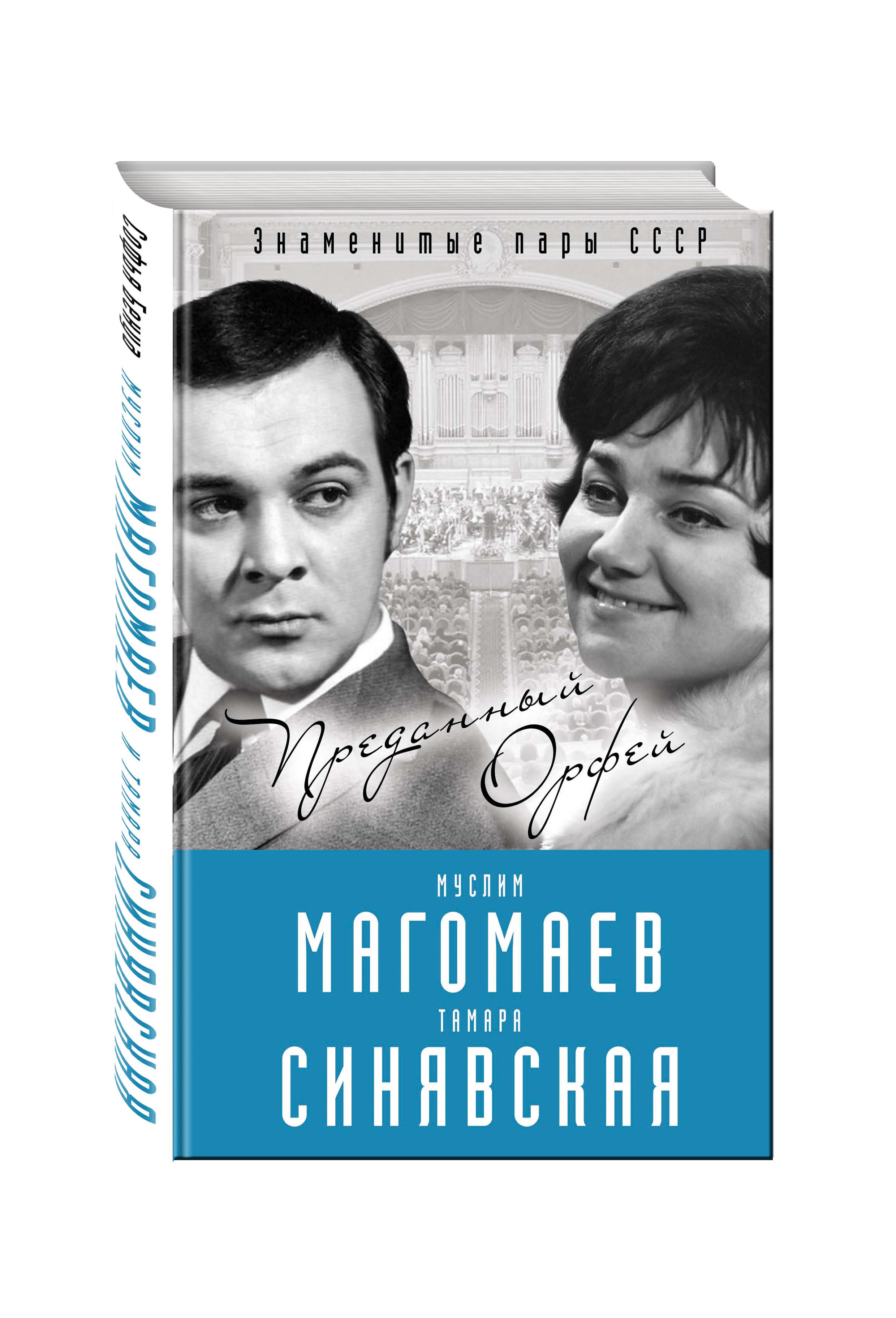Бенуа С. Муслим Магомаев и Тамара Синявская. Преданный Орфей
