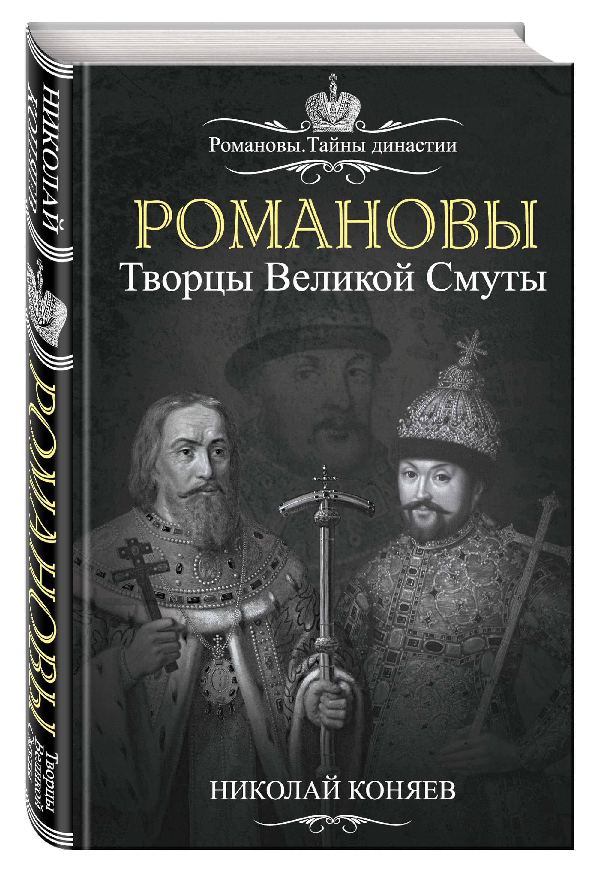 Коняев Н.М. Романовы. Творцы Великой Смуты