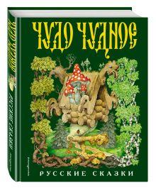 Чудо чудное, диво дивное. Русские народные сказки от А до Я (ил. С. Ковалева)