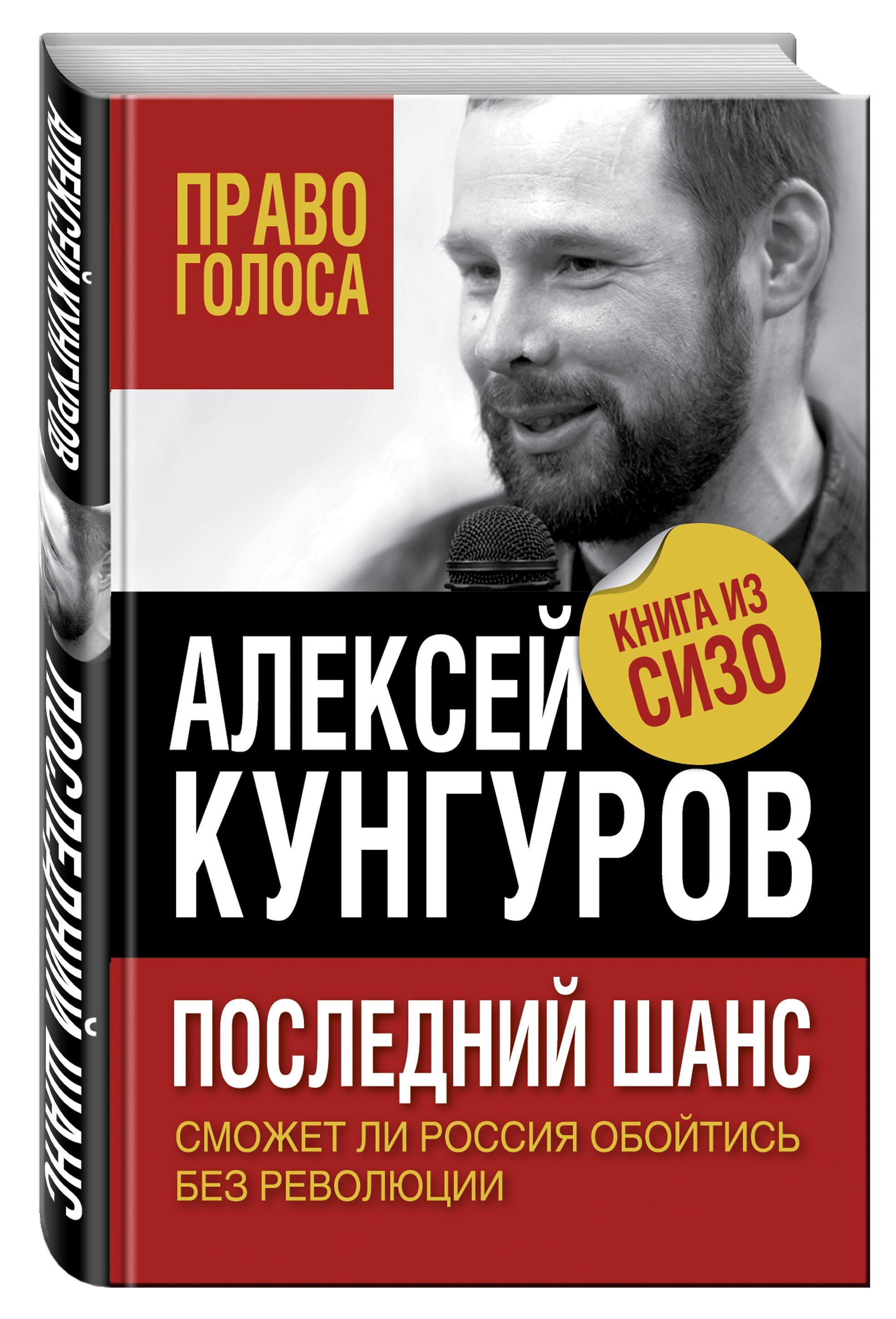 Последний шанс. Сможет ли Россия обойтись без революции ( Кунгуров А.А.  )