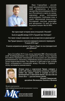 Обложка сзади Россия-Турция: 500 лет беспокойного соседства Иван Стародубцев