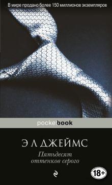 Обложка Пятьдесят оттенков серого Э Л Джеймс