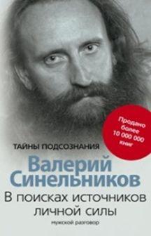 Синельников В.В. - В поисках источников личной силы. Мужской разговор обложка книги