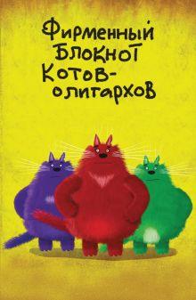 - Фирменный блокнот котов-олигархов (А5) обложка книги