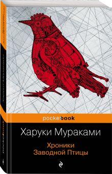 Хроники Заводной Птицы обложка книги